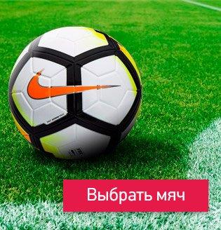 bb85dec51cfa Футбольный интернет магазин Playfootball, футбольная экипировка ...