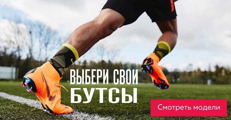 de62e68438451b Футбольный интернет магазин Playfootball, футбольная экипировка ...