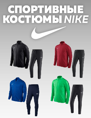 5080bfcd Футбольный интернет магазин Playfootball, футбольная экипировка купить в  Киеве