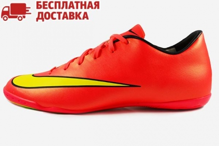 Футзалки Nike Mercurial Victory V IC (651635-690)