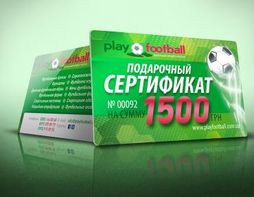 Подарочный сертификат Playfootball на 1500 грн.